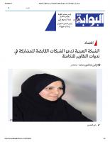 البوابة نيوز_ الشبكة العربية تدعو الشركات القابضة للمشاركة في ندوات التقارير المتكاملة