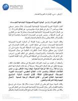 Arab Press Release Final
