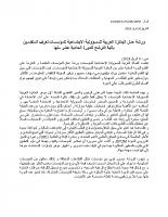 Clinic Arabic