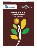 Winners Booklet 2018 Arabic
